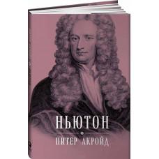 Ньютон: биография. Акройд П. Альпина Паблишер