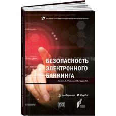 Безопасность электронного банкинга. Сычев А.М., Ревенков П.В., Дудка А.Б. Интеллектуальная Литератур