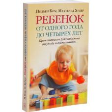 Ребенок от одного года до четырех лет. Практическое руководство по уходу и воспитанию. Бом П., Хубер
