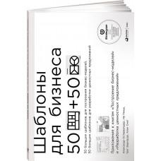 Шаблоны для бизнеса. 50 больш. шаблонов для построения бизнес-моделей. Остервальдер А. Альпина Пабли
