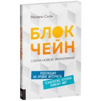 Блокчейн: Схема новой экономики. Мелани Свон Олимп-Бизнес