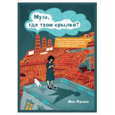 Муза, где твои крылья? Книга о том, как отстоять свое желание сделать творчество профессией и научит