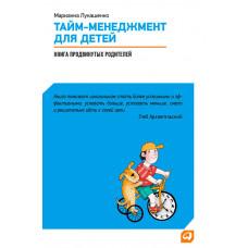 Тайм-менеджмент для детей: Книга продвинутых родителей