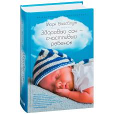 Здоровый сон - счастливый ребенок. Марк Вайсблут
