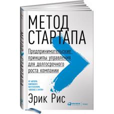 Метод стартапа: Предпринимательские принципы управления для долгосрочного роста компании