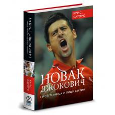 Новак Джокович - герой тенниса и лицо Сербии. Бауэрс Крис Олимп-Бизнес