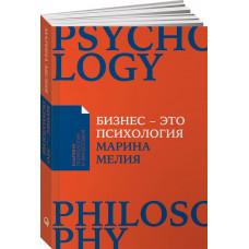 Бизнес-это психология. Психологические координаты жизни современного делового человека.
