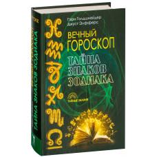Вечный гороскоп. Тайна знаков зодиака