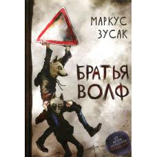 Братья Волф (нов. обл. ). Зусак М. Livebook