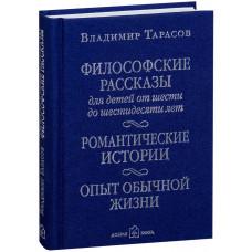 Философские рассказы для детей от шести до шестидесяти лет. Романтические истории. Опыт обычной жизн