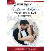 Своенравная невеста