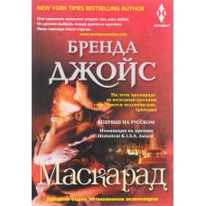 Маскарад: роман. Джойс Б. Центрполиграф