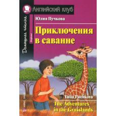 Приключения в саванне. Домашнее чтение