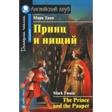 Принц и нищий. Домашнее чтение