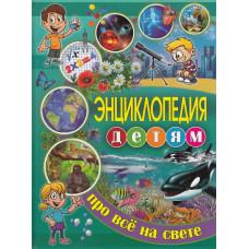 Энциклопедия детям про всё на свете