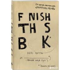 Закончи эту книгу!(англ.название)
