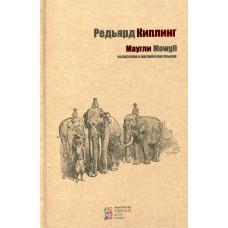 Маугли. Редьярд Киплинг((Русский, Английский). Киевский Дом Книги