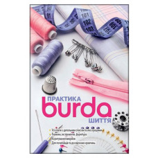 Burda Практика шиття
