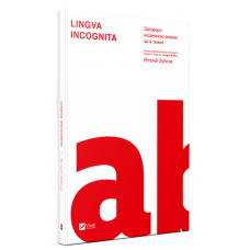 Lingva Incognita. Заговори іноземною мовою за 4 тижні