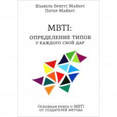 MBTI. Определение типов. У каждого свой дар
