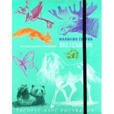 Sketchbook. Малюємо тварин [2] (м'ятний)