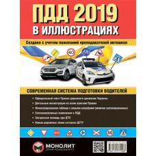 Правила дорожного движения Украины 2019 г. Иллюстрированное учебное пособие (красн)
