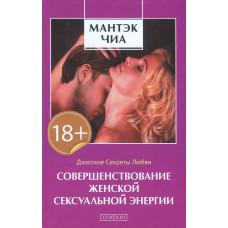 Совершенствование женской сексуальной энергии. Даосские секреты любви (твердый переплет, розовая)