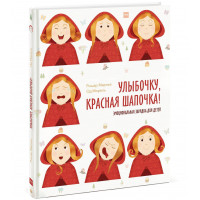 Улыбочку, Красная Шапочка Эмоциональная зарядка для детей