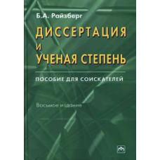 Диссертация и ученая степень. Пособие для соискателей. (8-е изд.)