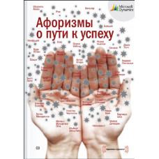 Афоризмы о пути к успеху. CD