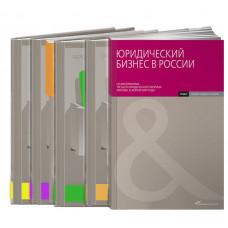 """Библиотека юридической компани """"Пепеляев, Гольцблат и партнеры"""". Комплект из 7 книг"""