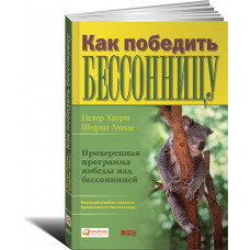 Как победить бессонницу (2-е изд.)