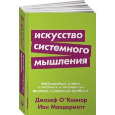 Искусство системного мышления: необходимые знания о системах и творческом подходе к решению проблем КАРМАННЫЙ ФОРМАТ