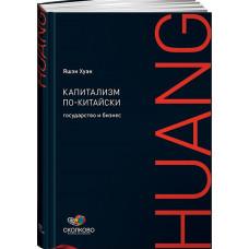 Капитализм по-китайски. Государство и бизнес (2-е изд.)