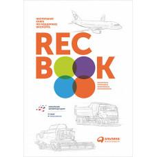RECBOOK: Настольная книга по поддержке экспорта. Иванченко В. Альпина Паблишер