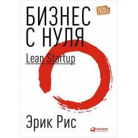 Бизнес с нуля. Метод Lean Startup для быстрого тестирования идей и выбора бизнес-модели ТВЕРДАЯ ОБЛО