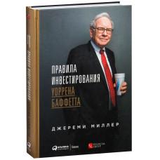 Правила ивестирования Уоррена Баффетта. Миллер Дж. Альпина Паблишер