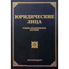 Юридические лица. Учеб.-практ. пос. /Тихомиров М.