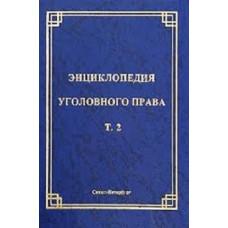Энциклопедия уголовного права. Т.2. Уголовный закон