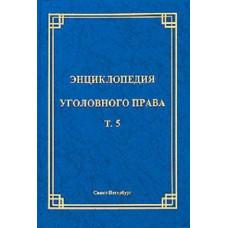 Энциклопедия уголовного права. Т.5. Неоконченное преступление