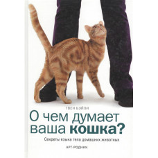 О чем думает ваша кошка? Секреты языка тела домашних животных