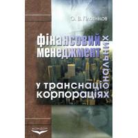 Фінансовий менеджмент у транснаціональних корпораціях