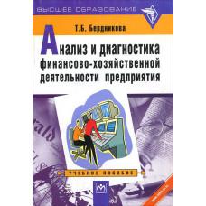 Анализ и диагност. фин.-хоз. деятельности предприятия
