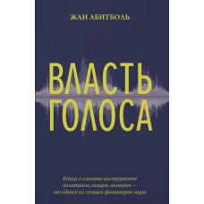 Власть голоса. Книга о главном инструменте политиков, певцов, актеров – от одного из лучших фониатро