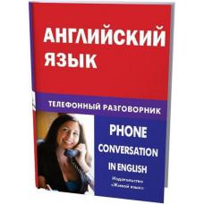 Английский язык. Телефонный разговорник. И. А. Газиева. Живой язык