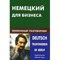 Немецкий для бизнеса. Телефонный разговорник. Н. И. Венидиктова. Живой язык