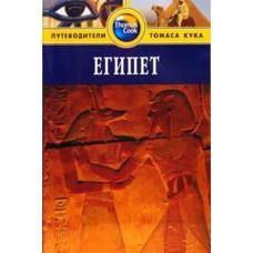 Египет. Путеводитель