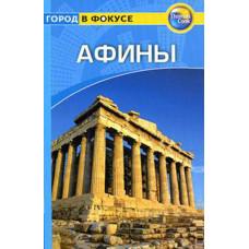 Афины. Город в фокусе. Путеводитель