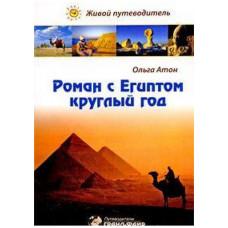 Роман с Египтом круглый год. Путеводитель. Фаир