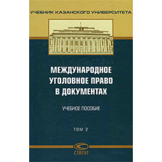 Международное уголовное право в док-тах. В 2-х тт. Т.2